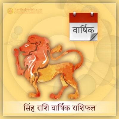 2020 सिंह राशि वार्षिक राशिफल (Singh Rashi Varshik Rashifal)