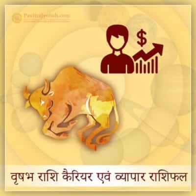 2020 वृषभ राशि (Vrishabh Rashi) कैरियर एवं व्यापार राशिफल
