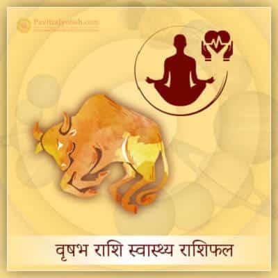 2020 वृषभ राशि (Vrishabh Rashi) स्वास्थ्य राशिफल