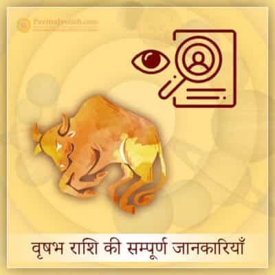 वृषभ राशि (Vrishabh Rashi) की सम्पूर्ण जानकारियाँ