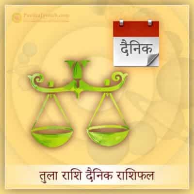आज का तुला राशि दैनिक राशिफल (Tula Rashi Dainik Rashifal)