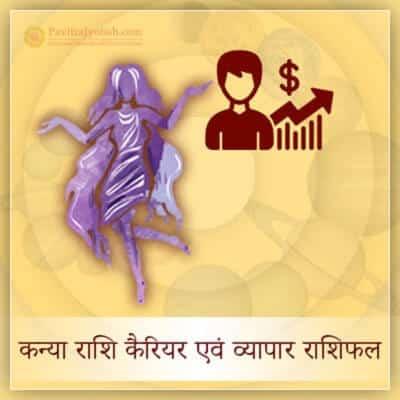 2020 कन्या राशि (Kanya Rashi) कैरियर एवं व्यापार राशिफल