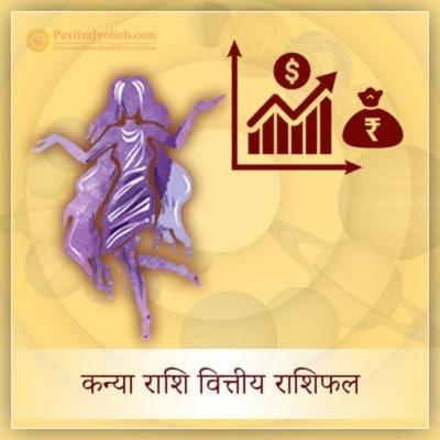 2020 कन्या राशि (Kanya Rashi) वित्तीय राशिफल