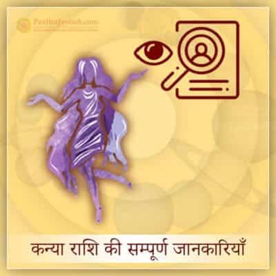 कन्या राशि (Kanya Rashi) की सम्पूर्ण जानकारियाँ