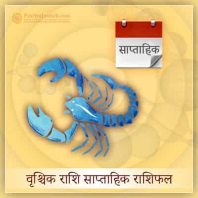 वृश्चिक राशि साप्ताहिक राशिफल (Vrischik Rashi Saptahik Rashifal)