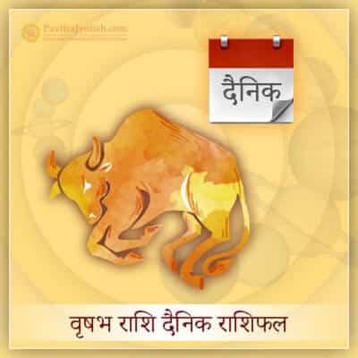 आज का वृषभ राशि दैनिक राशिफल (Vrishabh Rashi Dainik Rashifal)