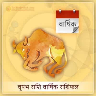 2020 वृषभ राशि वार्षिक राशिफल (Vrishabh Rashi Varshik Rashifal)